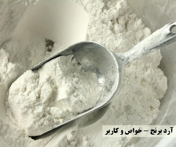 خاصیت آرد برنج برای پوست و مو و چاقی صورت