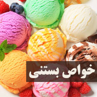 خواص بستنی برای سلامتی