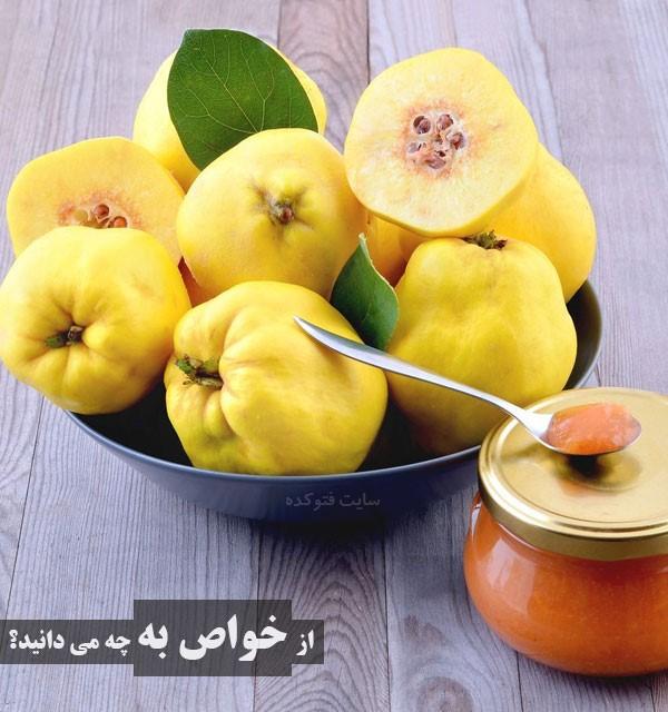 فواید میوه به برای سلامتی