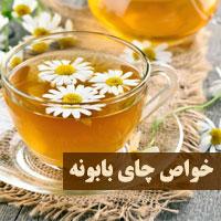 خواص چای بابونه برای لاغری، پوست و معده