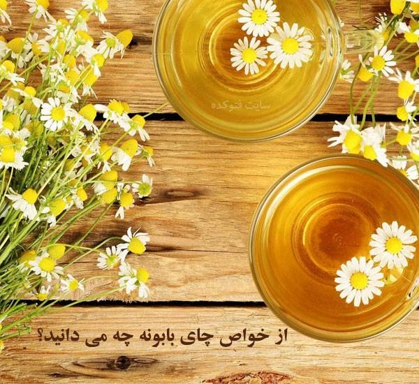 چای بابونه برای معده، پوست و لاغری