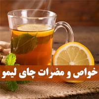 خواص چای لیمو + 14 خاصیت چای لیمو با 10 مضرات
