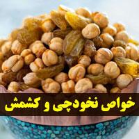خواص نخودچی کشمش + 25 خاصیت نخودچی برای سلامتی