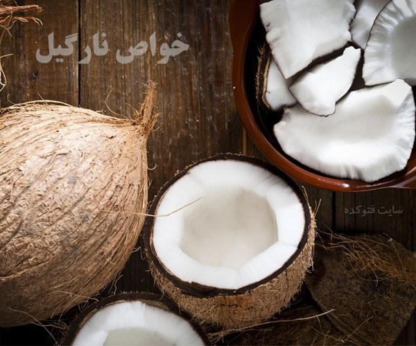 خاصیت نارگیل برای پوست و مو و سلامتی و زیبایی
