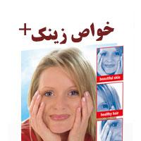 خواص قرص زینک پلاس برای پوست و مو، مردان و زنان