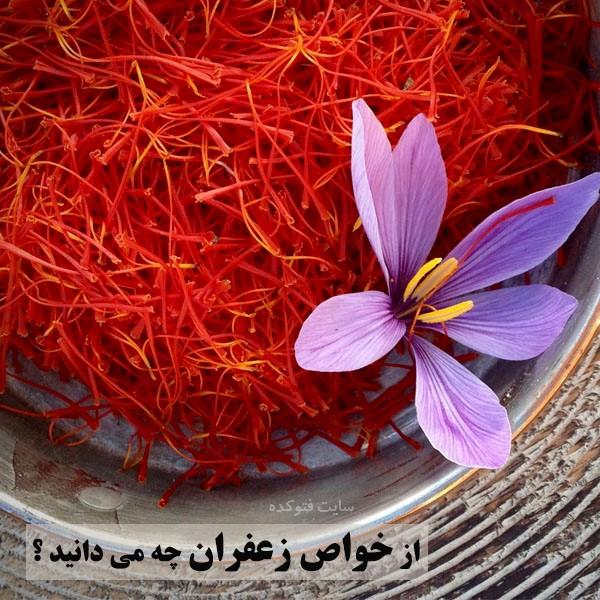 خاصیت زعفران برای پوست، مردان و کبد