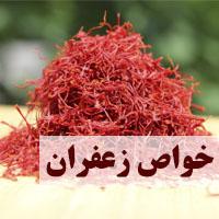 خواص زعفران | 30 خاصیت زعفران برای پوست، مردان و کبد