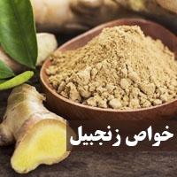 خواص زنجبیل + 40 خاصیت زنجبیل برای پوست و سلامتی بدن