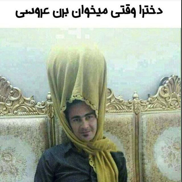 عکسهای خنده دار بازیگران زن ایرانی