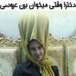 عکسهای خنده دار جدید تلگرام و اینستاگرام