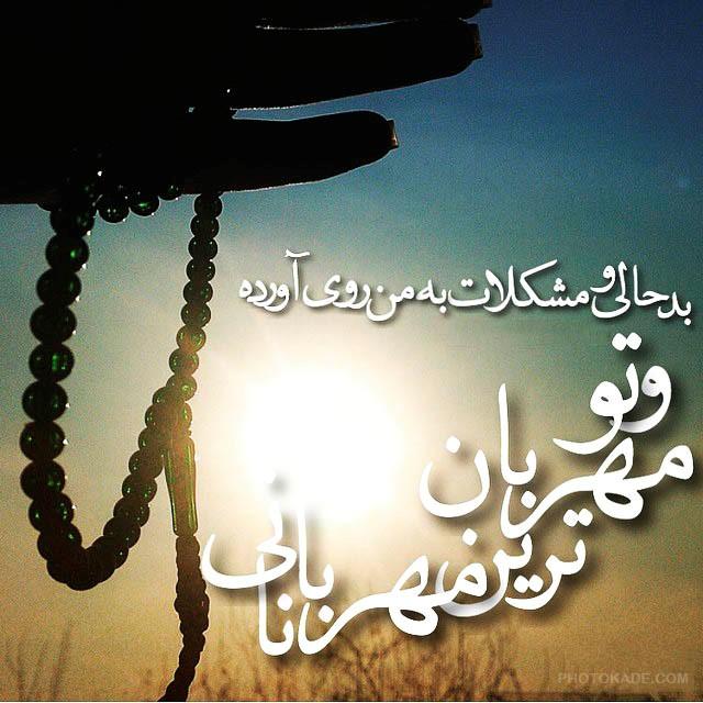 Image result for عکس متن دار تصویری خدایا