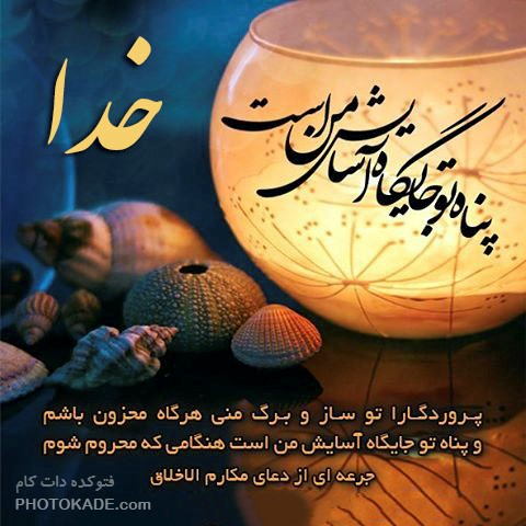 khoda-nameh-photokade (4)
