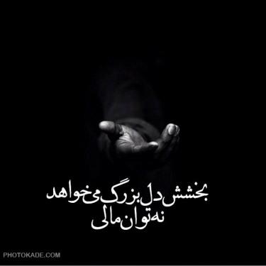 عکس نوشته های جدید قرآنی