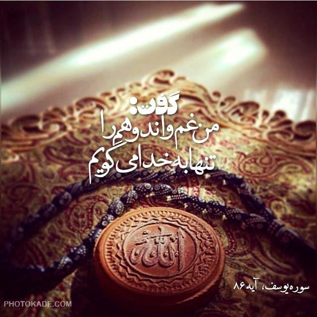 عکس نوشته مذهبی و خدا,عکس های مذهبی,عکس های خدا,زیباترین عکس های مذهبی,عکس نوشته آیه های قرآنی,عکس های قرآنی زیبا و جدید,عکس نوشته های قرآنی قشنگ,عکس خدایا