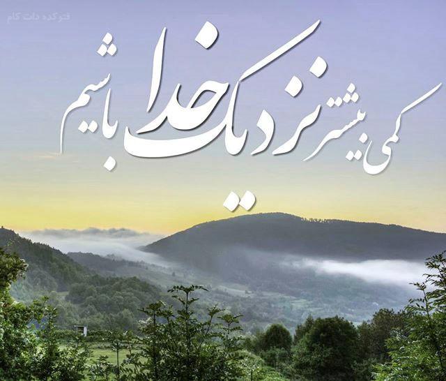 عکس نوشته های خدایی با متن های زیبا و قشنگ