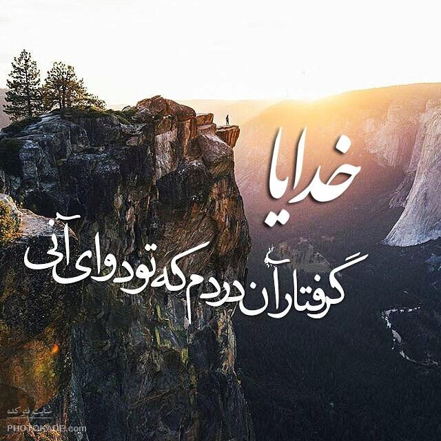 عکس نوشته و متن های زیبا در مورد خدا
