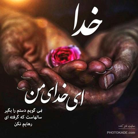 عکس نوشته معنوی در مورد خدا + جملات زیبا برای خدا