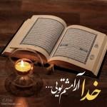 عکس نوشته و متن زیبا در مورد خدا