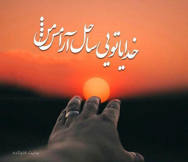 عکس نوشته خدا با متن های زیبا برای خدا