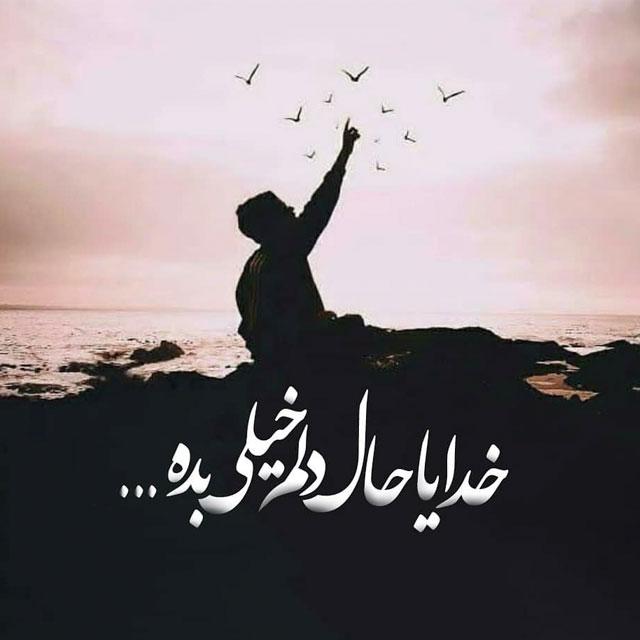khodajon photokade com 1 - عکس نوشته پروفایل اعتکاف (ایام البیض) با متن دعا