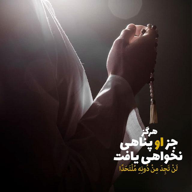 khodajon photokade com 3 - عکس نوشته پروفایل اعتکاف (ایام البیض) با متن دعا