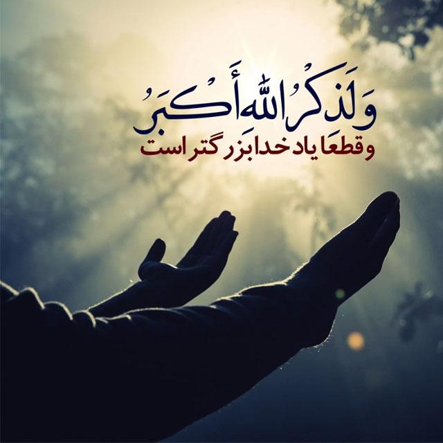 khodajon photokade com 4 - عکس نوشته پروفایل اعتکاف (ایام البیض) با متن دعا