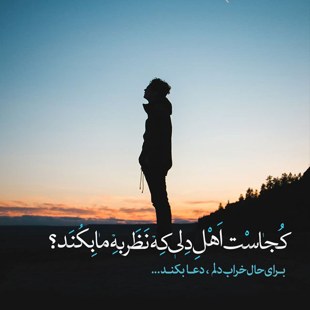 khodajon photokade com 6 - عکس نوشته پروفایل اعتکاف (ایام البیض) با متن دعا