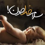 khodaofficial-text-j-photokade