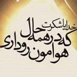 عکس نوشته خدایا شکرت + تصاویر و متن شکر خداوند