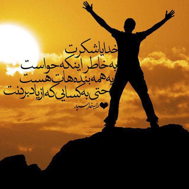 عکس خدایا شکرت برای پروفایل + عکس نوشته خدایا شکرت