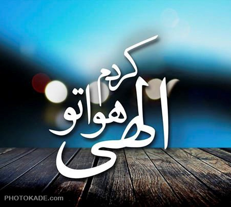 Image result for عکس نوشته ی خدا
