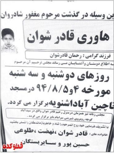 ماجرای خودکشی پسر ۱۱ ساله در اشنویه,خودکشی پسر بچه در اشنویه,ماجرای خودکشی هاوری قادر شوان در اشنویه,دلیل خودکشی پسر بچه 11 سال در اشنویه چه بود,خودکشی بچه