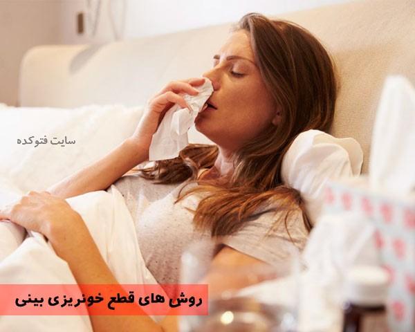 علت خونریزی بینی در خواب بصورت ناگهانی