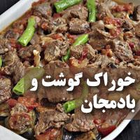 طرز تهیه خوراک گوشت و بادمجان به روش ترکیه + عکس