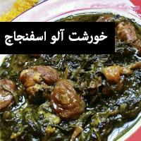 طرز تهیه خورشت آلو اسفناج - با گوشت یا مرغ
