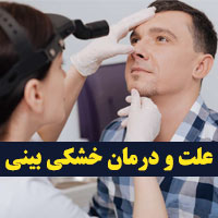 خشکی بینی + 28 علت و درمان سریع خشکی بینی