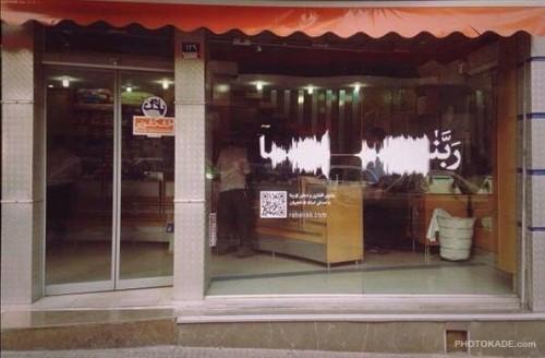 عکس های خشکشویی جالب در تهران,معروف ترین خشکشویی در ایران,عکس های جالب از مغازه خشکشویی,ایده های جالب روی مغازه معروف خشکشویی در تهران,فرهنگ سازی در خشکشویی جالب و باحال در ایران,گالری عکس خشک شویی جالب در ایران