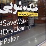 عکس های خشکشویی جالب در تهران