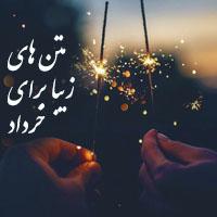 متن زیبا برای ماه خرداد + جملات عاشقانه برای خرداد