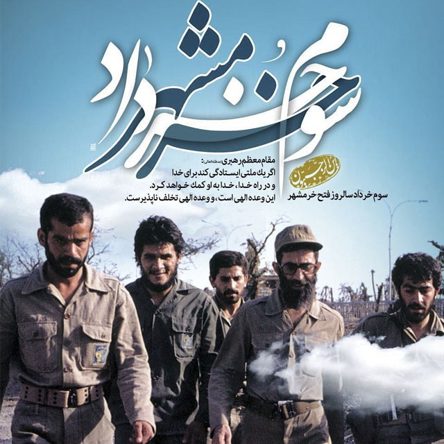 عکس نوشته و متن تبریک آزادسازی خرمشهر سوم خرداد