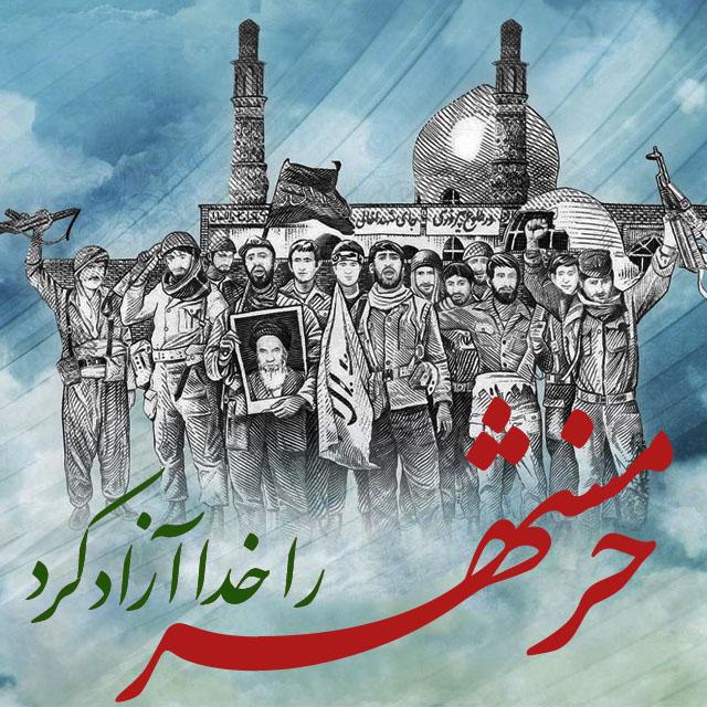 تبریک آزادسازی خرمشهر