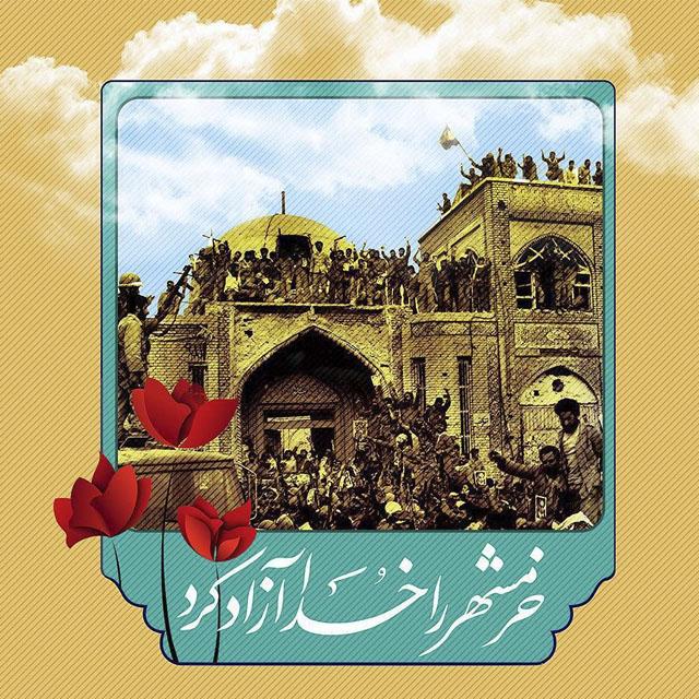 متن تبریک آزادسازی خرمشهر