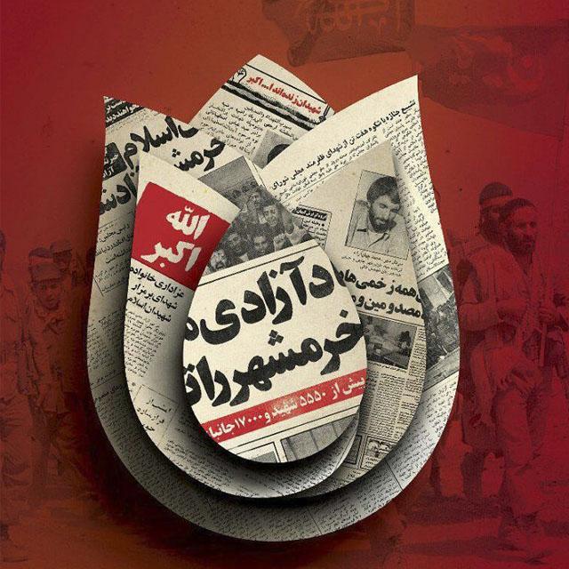 تبریک سوم خرداد