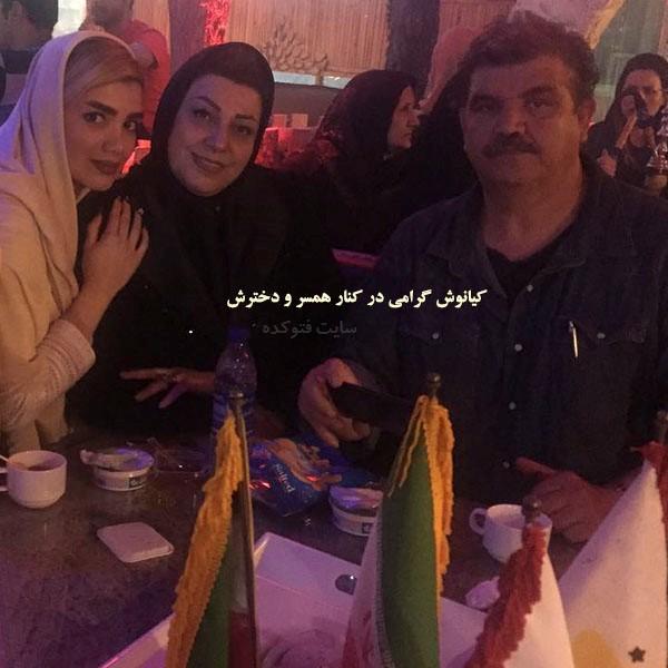 کیانوش گرامی و همسرش + دخترش ساغر با بیوگرافی کامل