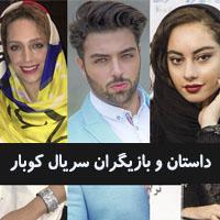 عکس بازیگران سریال کوبار + بیوگرافی و خلاصه داستان