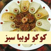 طرز تهیه کوکو لوبیا سبز مجلسی خوشمزه
