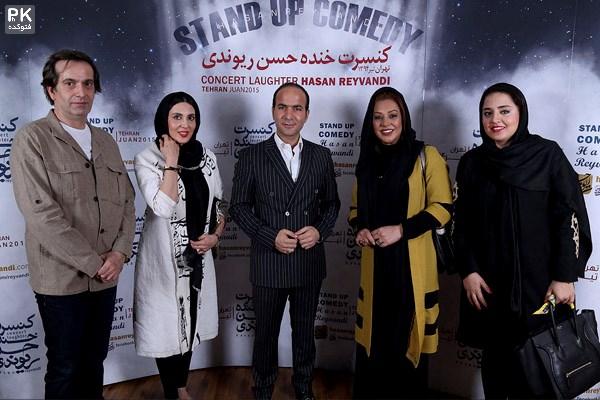 بازیگران در کنسرت خنده حسن ریوندی با عکس,عکس جدید بازیگران ایرانی در کنسرت حسن ریوندی,عکسهای جدید از کنسرت خنده حسن ریوندی,عکس خفن بازیگران,عکس حسین ریوندی