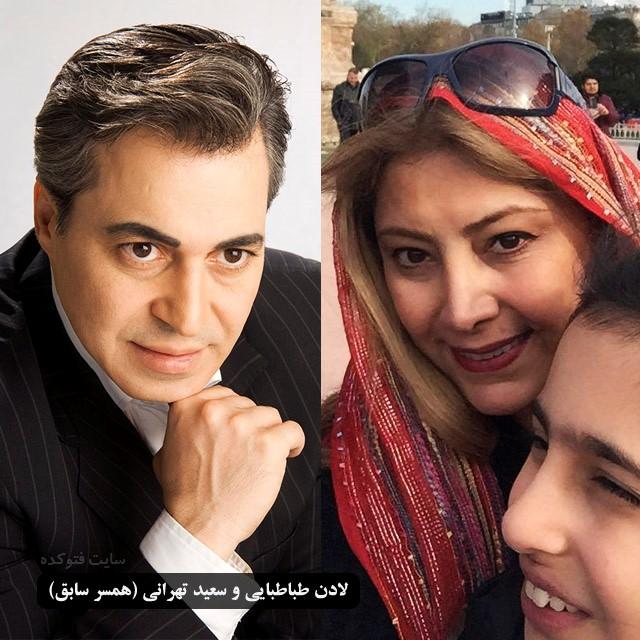 لادن طباطبایی و همسرش سعید تهرانی + علت طلاق
