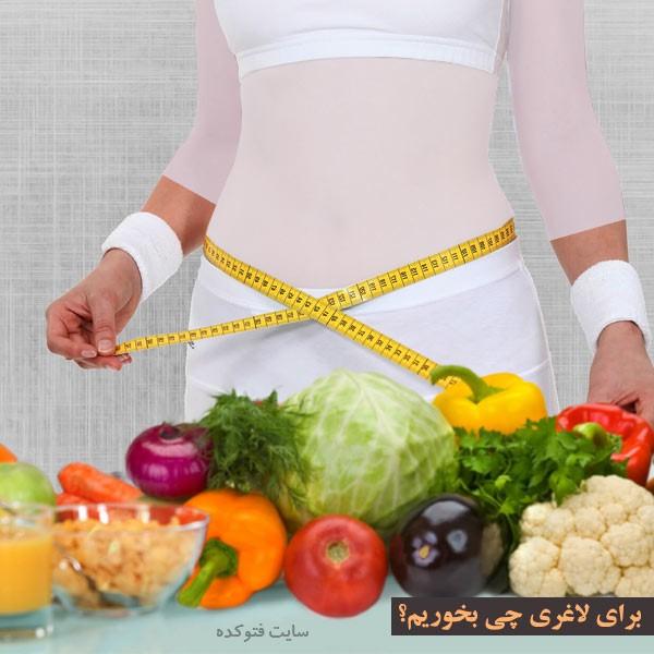 برای لاغری چه بخوریم