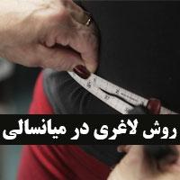 لاغری و کاهش وزن در میانسالی + نحوه روش تناسب اندام